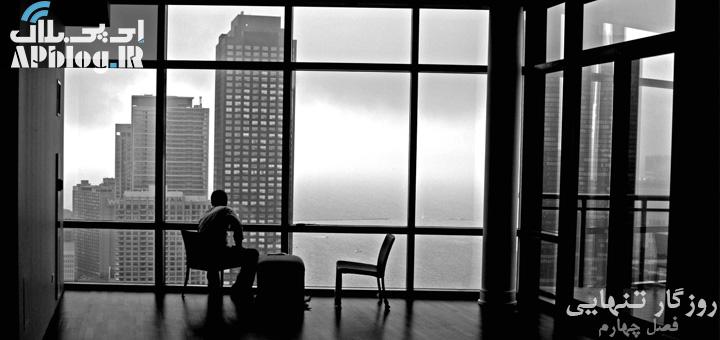 داستان روزگار تنهایی فصل چهارم
